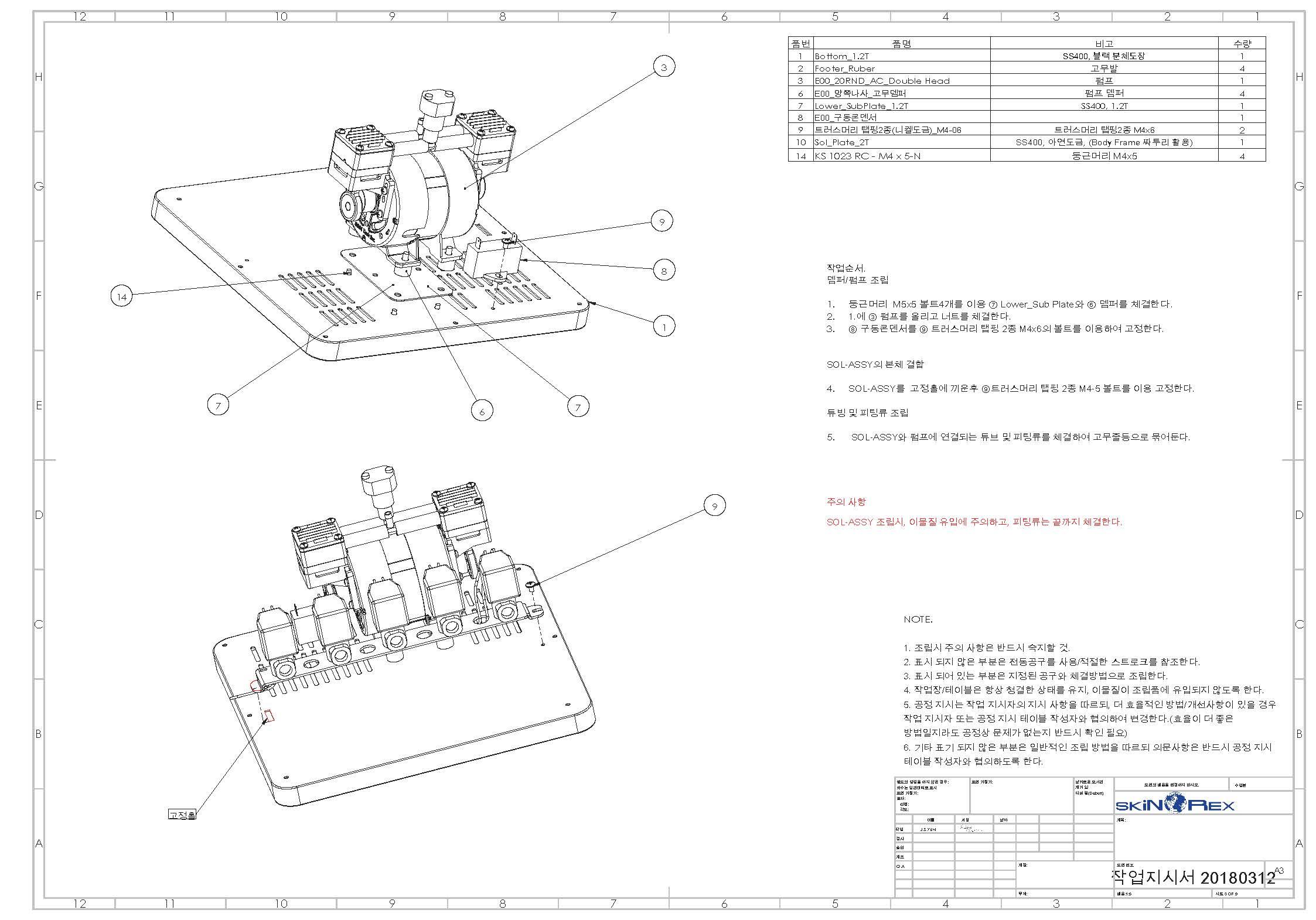 작업지시서 20180312_페이지_3.JPG
