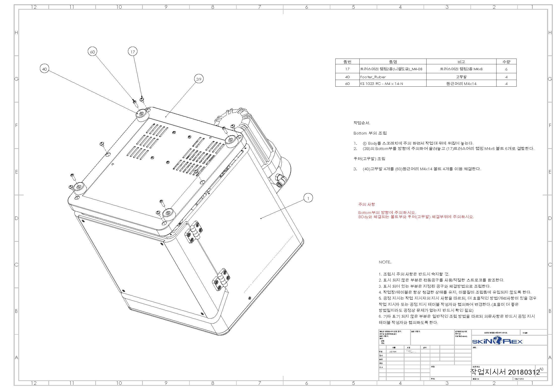 작업지시서 20180312_페이지_7.JPG